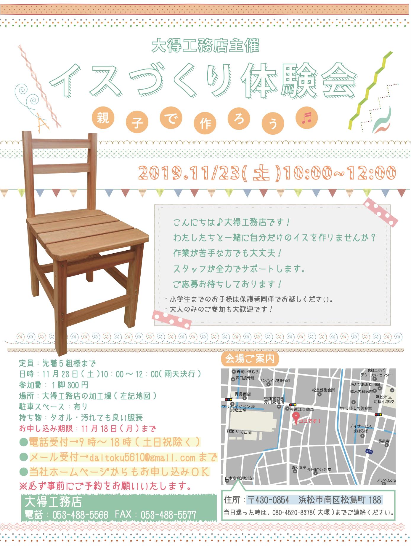 椅子作りイベント