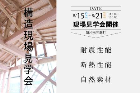 8/15(土)~21(金) 構造現場見学会