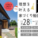 "<span class=""title"">11/28(土)~12/6(日)家づくり勉強会</span>"