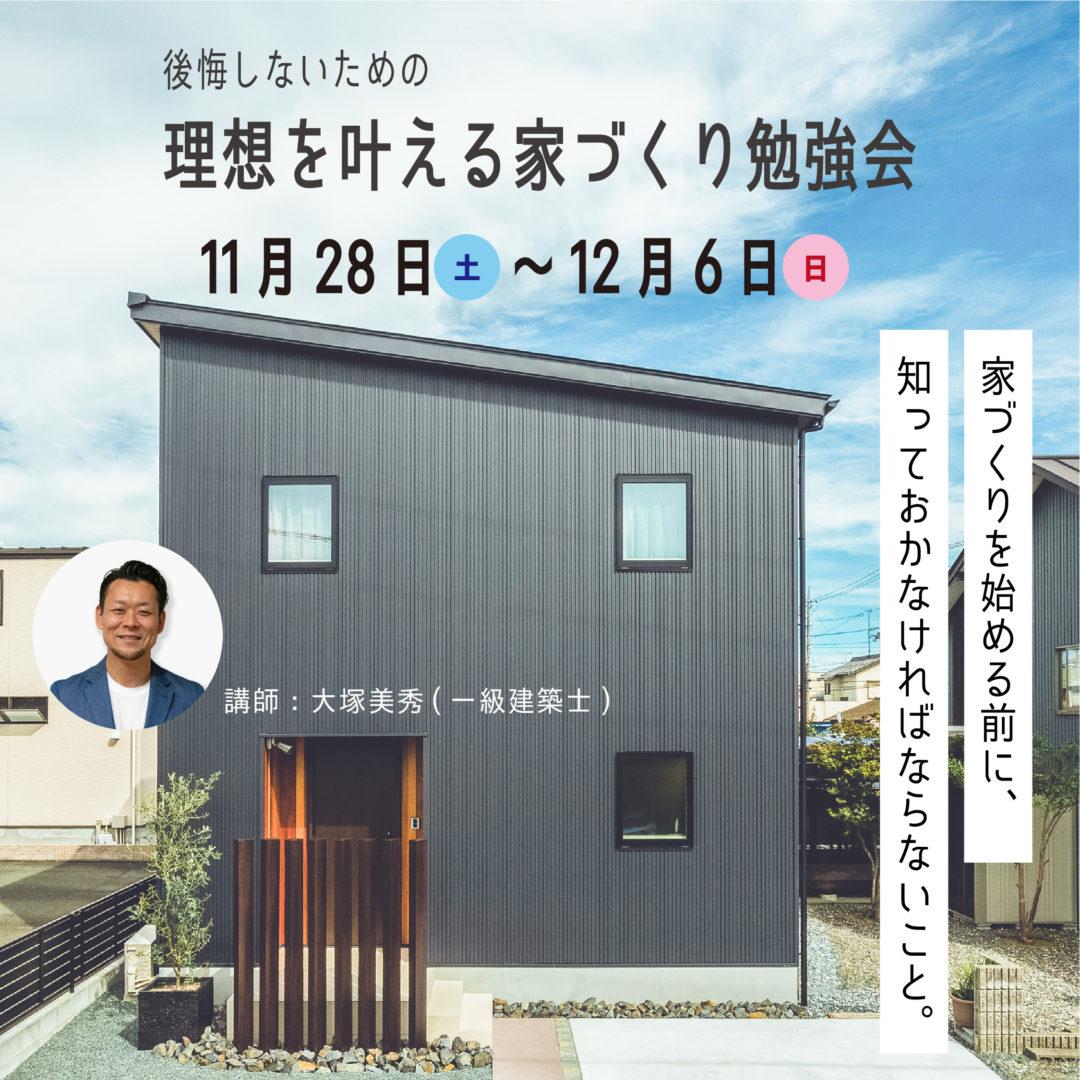 11/28(土)~12/6(日)家づくり勉強会
