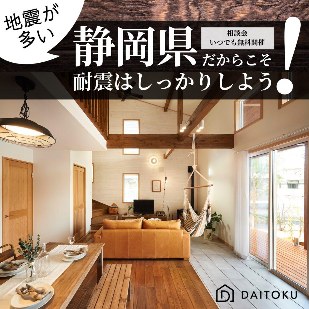 【相談会】地震が多い静岡県の「耐震」家づくり