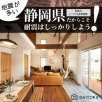 "<span class=""title"">【相談会】地震が多い静岡県の「耐震」家づくり</span>"