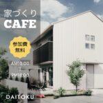"<span class=""title"">【相談会】DAITOKU 家づくりCAFE</span>"