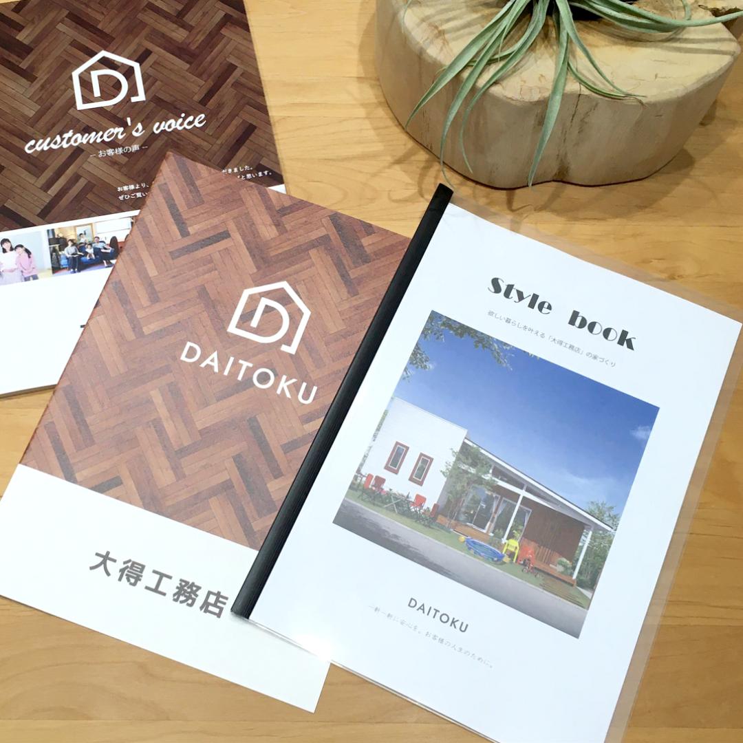 「DAITOKUスタイルbook」が完成!